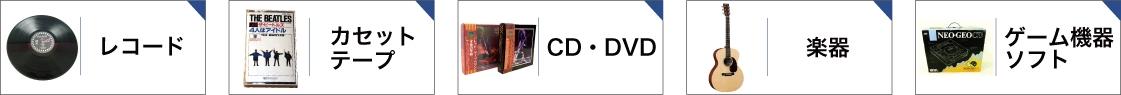 レコード、カセットテープ、CD・DVD、楽器、ゲーム機器、ソフト