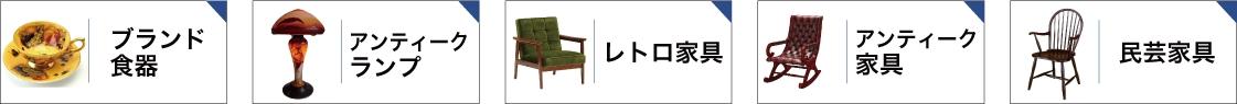 ブランド食器、アンティークランプ、レトロ家具、アンティーク家具、民芸家具