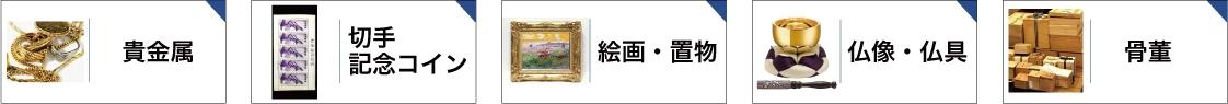 貴金属、切手、記念コイン、絵画、置物、仏像、仏具、骨董
